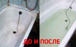 Обновляем ванну