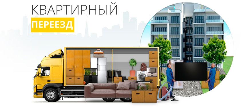 квартирный переезд в Москве с грузчиками