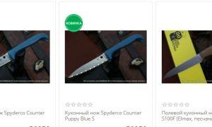 Купить хороший нож не выходя из дома