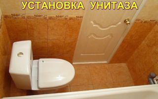 Установка унитаза на плитку своими руками после ремонта в ванной. Качественная установка сантехники — ВИДЕО
