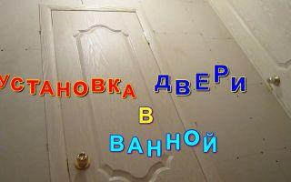 Как установить дверь в ванной комнате и туалете своими руками видео