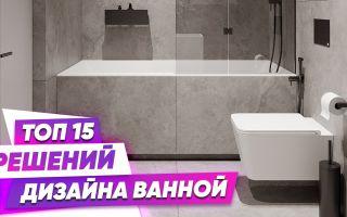 Ванная минималиста. 15 решений для современного дизайна ванной комнаты (видео)