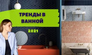 Дизайн ванной комнаты! Тренды 2021 года (видео)