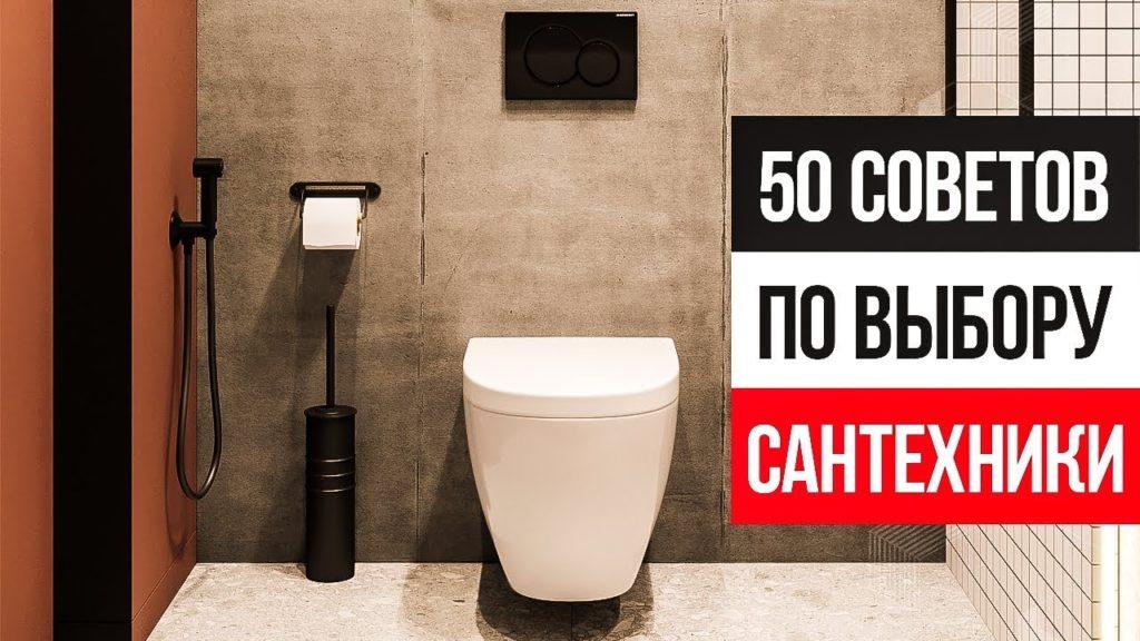 50 советов, как выбрать стильную и надежную сантехнику в ванную комнату (видео)