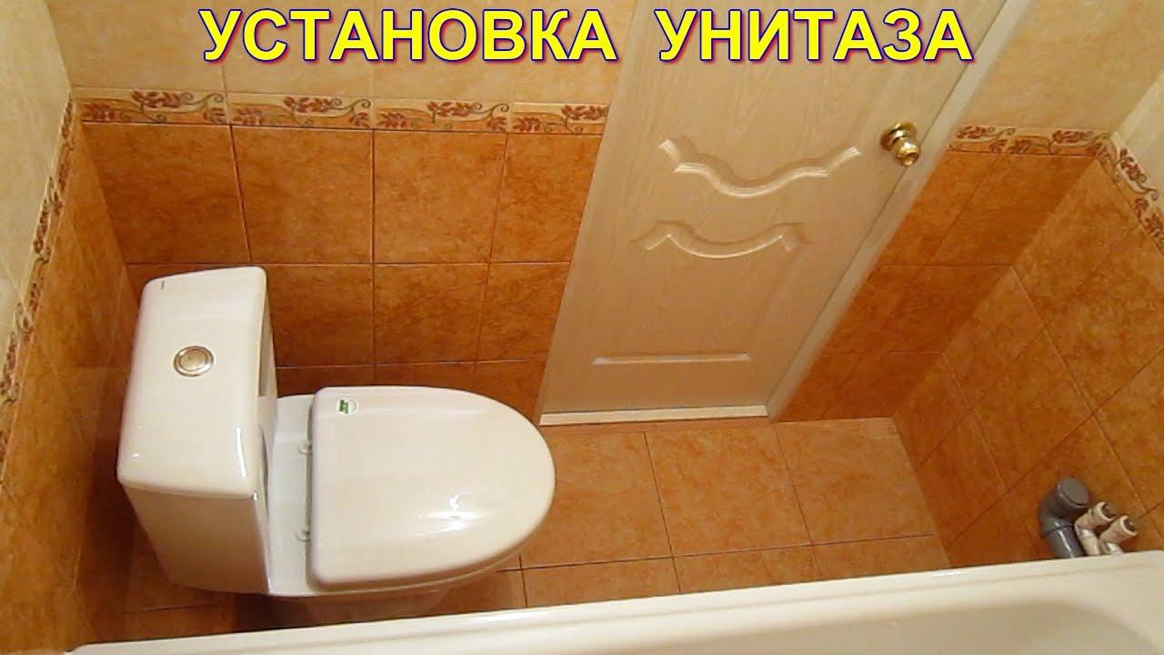 Установка унитаза на плитку своими руками после ремонта в ванной. Качественная установка сантехники - ВИДЕО