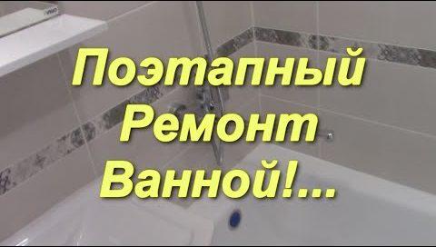 Ремонт Ванной и Туалета от начала до конца,все этапы! (видео)