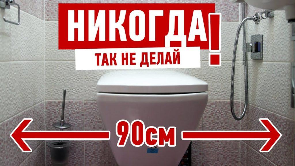 Как нельзя делать туалет (видео)